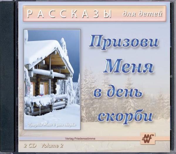 """Hörbuch 2 CDs """"Rufe mich an in der Not"""" - russisch"""