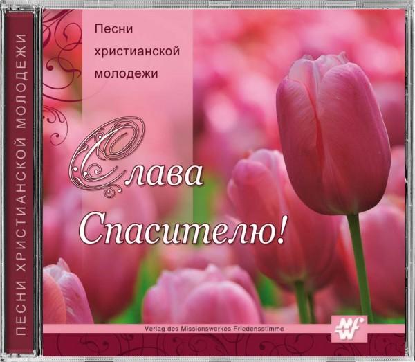 """Lieder CD """"Ehre dem Erlöser!"""" - russisch"""