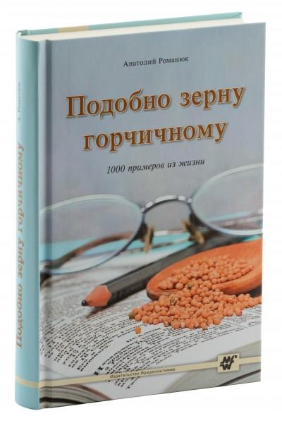 Gleich einem Senfkorn - russisch