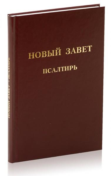 Das neue Testament mit Psalmen, Hardcover - russisch
