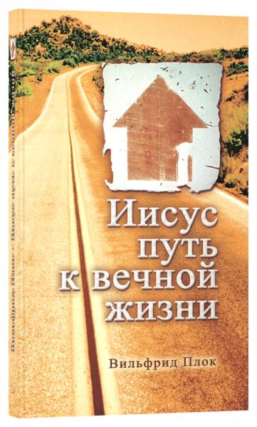 Jesus ist der Weg - russisch