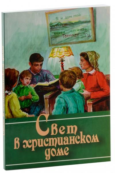 Das Licht im christlichen Haus - russisch