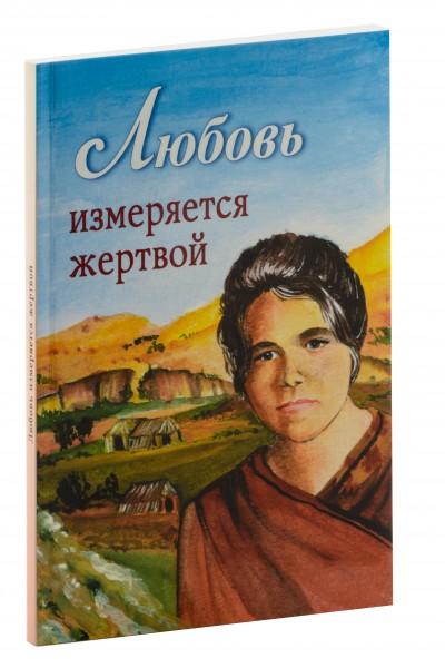 Die Liebe wird am Opfer gemessen - russisch