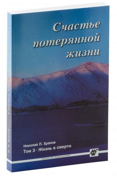 Das Glück des verlorenen Lebens Band 3 - russisch