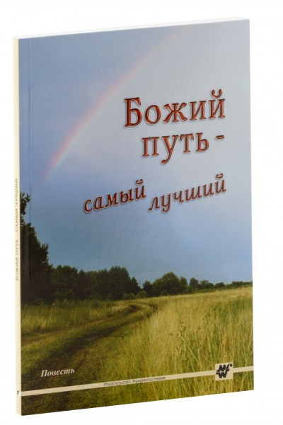 Gottes Weg ist der Beste - russisch