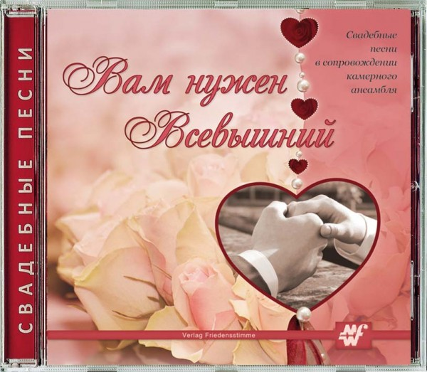 """Lieder CD """"Ihr braucht den Höchsten"""" - russisch"""