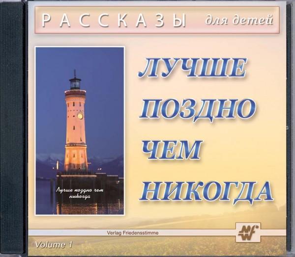 """Hörbuch 2 CDs """"Besser spät als nie"""" - russisch"""