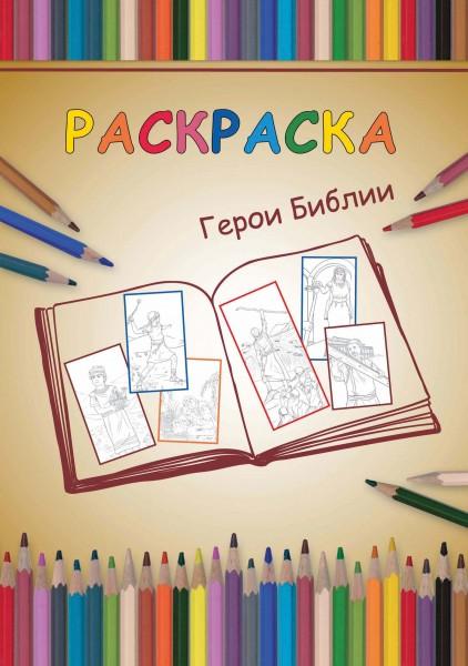 Malheft: Helden der Bibel (russ.)