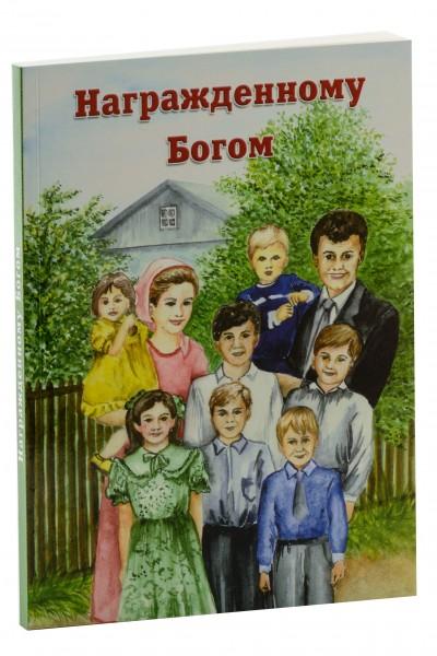 Dem von Gott Belohnten - russisch