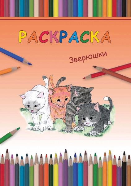 Malheft: Tierbabys (russ.)
