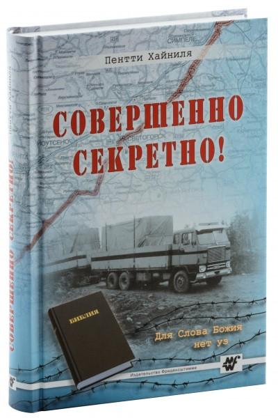 Streng vertraulich - russisch