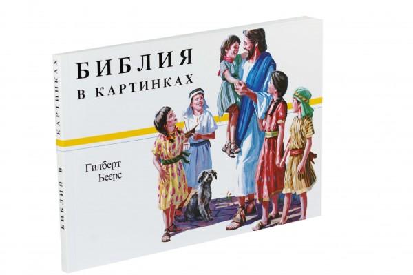 Kinderbibel - Bilderbibel - russisch
