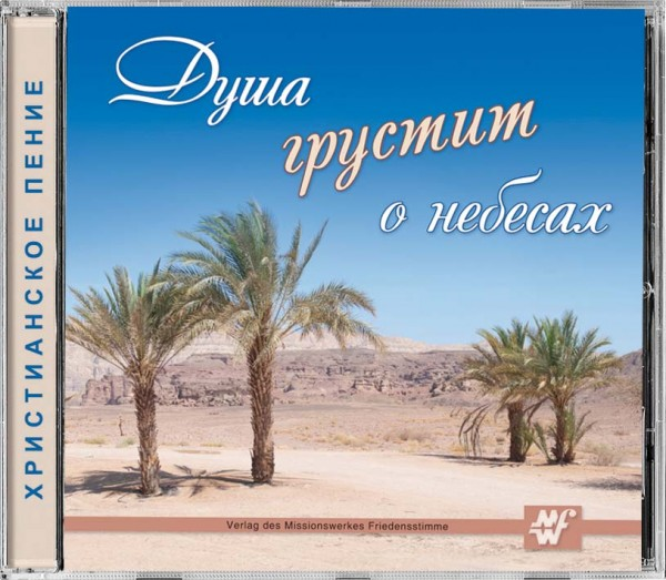 """Lieder CD """"Die Seele sehnt sich nach dem Himmel"""" - russisch"""