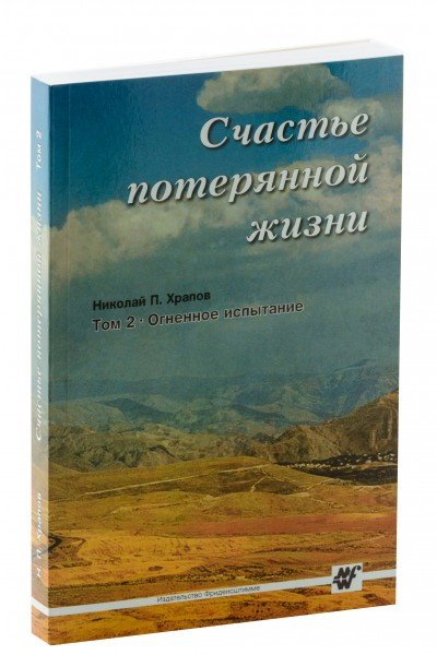 Das Glück des verlorenen Lebens Band 2 - russisch