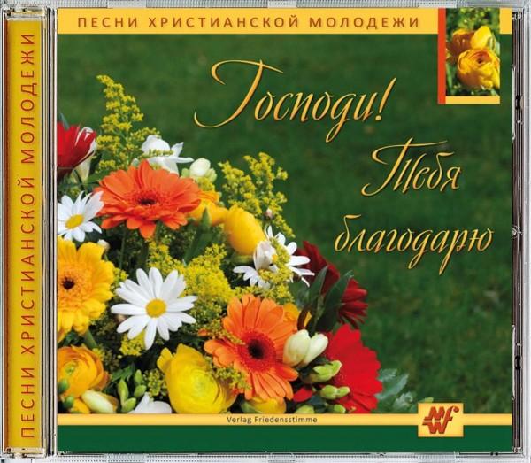 "Lieder CD ""Herr! Ich danke Dir"" - russisch"