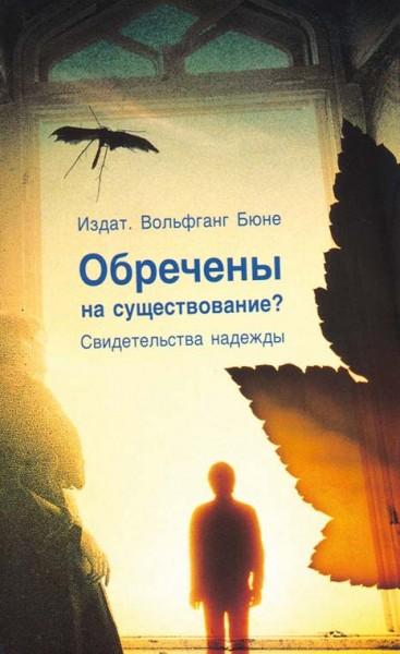 Zum Dasein verflucht - russisch