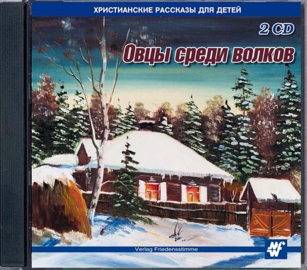 """Hörbuch 2 CDs """"Schafe unter den Wölfen"""" - russisch"""
