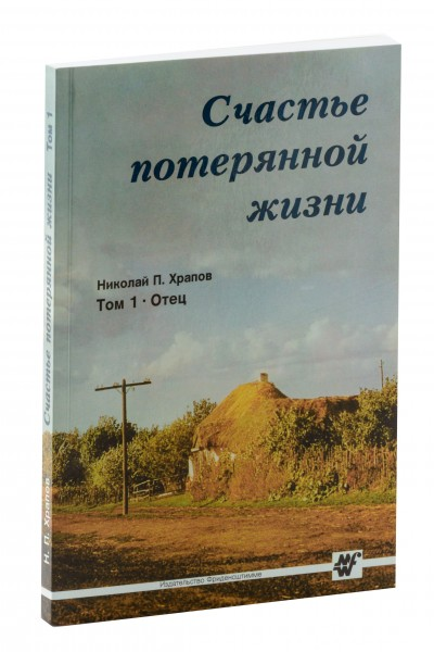 Das Glück des verlorenen Lebens Band 1 - russisch