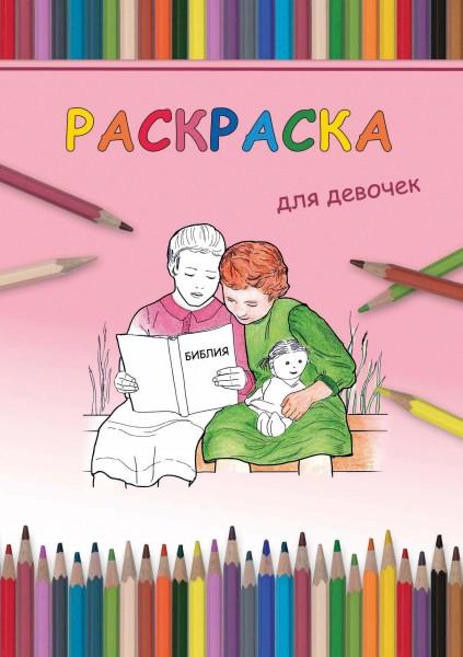 Malheft: für Mädchen (russ.)