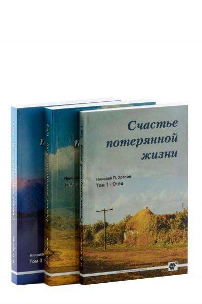 Das Glück des verlorenen Lebens Band 1-3 - russisch